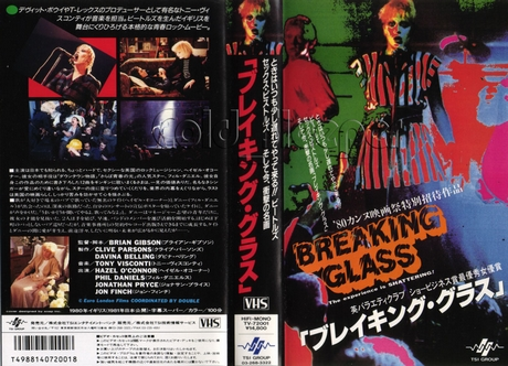 Hazel O'Connor Breaking Glass Chinese VHS Sleeve